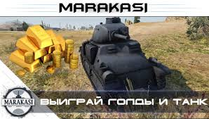 Правда о конкурсах World of Tanks