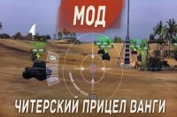Автоприцел Ванги для World of Tanks