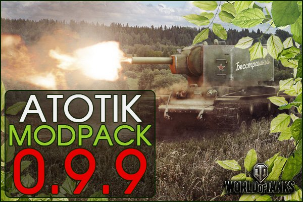 Модпак от AtotIK World of Tanks