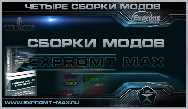 EXPROMT_MAX Mod Pack. Версия 0.9.19