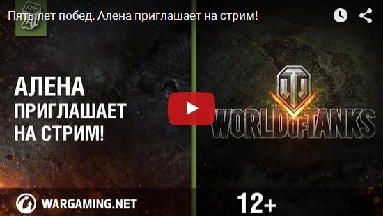 World of Tanks 5 лет