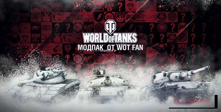 Сборка модов Wot Fan для World of tanks