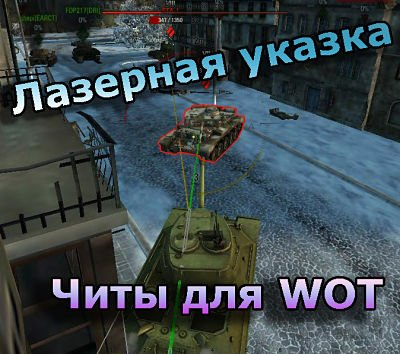 Лазерная указка для World of Tanks