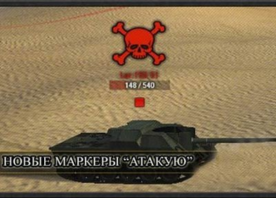 Маркер атаки для World of Tanks 0.9.16