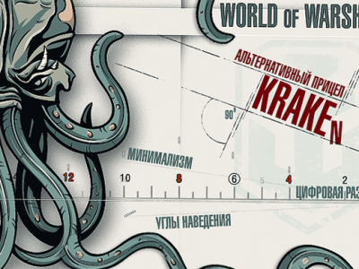 Прицел Kraken для World of Warships 0.5.2.1