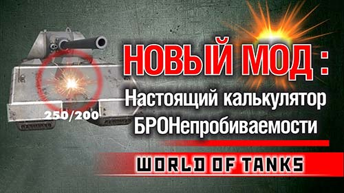 Улучшенный маркер бронепробития для World of Tanks