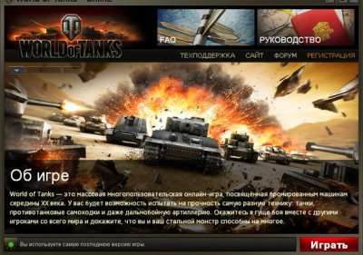 Установить танки World of Tanks
