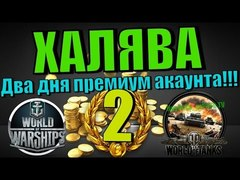 Получаем 2 дня према до 10 мая в World of Tanks