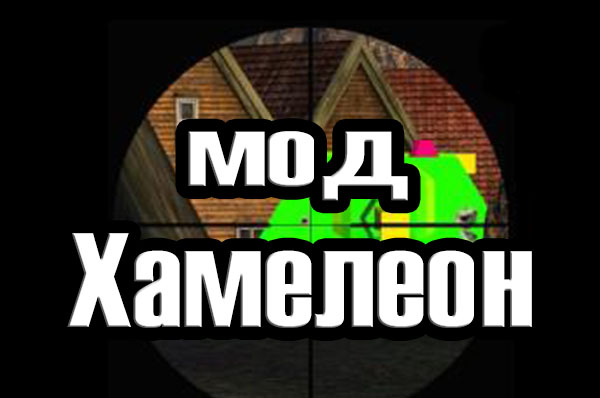 Мод Хамелеон для World of tanks