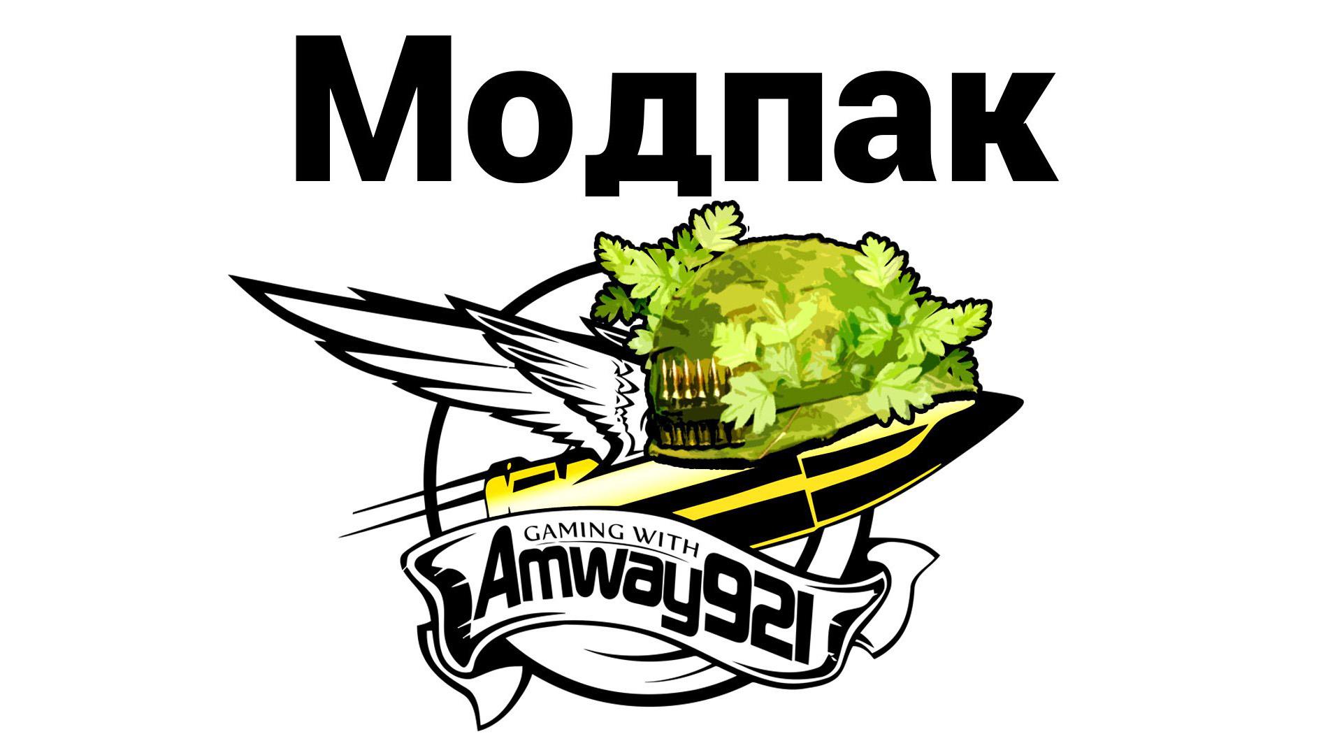 модпак d mod для world of tanks