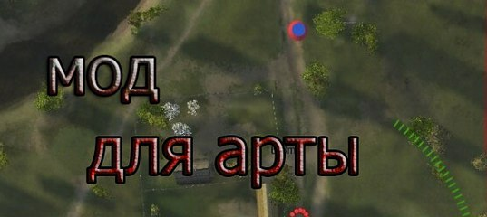 Мод для арты Незабудка для World of tanks